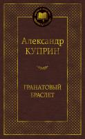 Куприн Александр Гранатовый браслет 978-5-389-05083-9