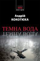 Кокотюха Андрій Темна вода 978-966-688-020-1