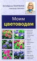 Ганичкина Октябрина, Ганичкин Александр Моим цветоводам 973-5-699-61430-1