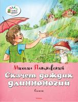 Пляцковский Михаил Скачет дождик длинноногий 978-5-389-08587-9