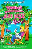Курдюмов Николай Умный виноградник для всех 978-5-9567-0126-3