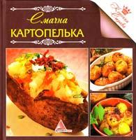 Авт.-укл. О. А. Альхабаш Смачна картопелька 978-617-570-300-7