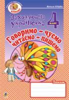 Будна Наталя Олександрівна Говоримо-чуємо, читаємо-пишемо.Зошит з розвитку зв'язного мовлення. 4 клас. 978-966-10-0653-8