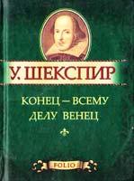 Шекспир Уильям Конец - всему делу венец 978-966-03-5597-2