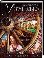 Лещенко Наталка, Павлюк Руслан Українська культура. Свята, традиції, обряди 978-966-14-9256-0