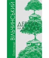 Вільчинський Олександр Дерева на дахах 978-966-10-6071-4