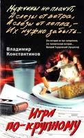 Константинов Владимир Игра по крупному 978-5-9524-2983-3