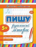 Леонова Н. Пишу рукописні літери 978-966-284-105-3