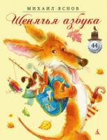 Яснов Михаил Щенячья азбука 978-5-389-01693-4