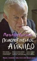 Михаил Литвак Психологическое айкидо 978-5-222-12666-0