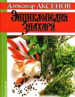 Аксенов Александр Энциклопедия Знахаря 966-339-010-7