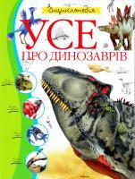 Усе про динозаврів 978-617-526-759-2