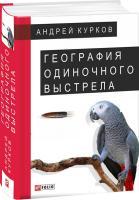 Андрей Курков География одиночного выстрела 978-966-03-7775-2
