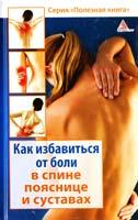 Авт.-сост. Божена Мелосская Как избавиться от боли в спине, пояснице и суставах 978-617-594-348-9