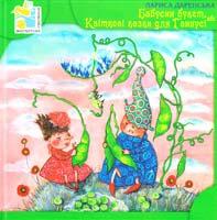Даренська Лариса Бабусин букет, або Квіткові казки для Ганнусі 9789664651971