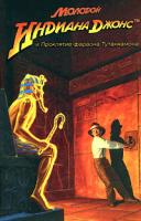 Лес Мартин Молодой Индиана Джонс и Проклятие фараона Тутанхамона 978-5-17-053349-7, 978-5-271-20804-1, 978-985-16-5112-8