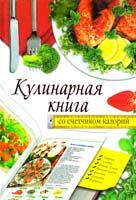 Жук Светлана Кулинарная книга со счетчиком калорий 978-5-271-31990-7