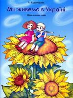Давидова Лариса Ми живемо в Україні. Збірка музичних творів 966-8174-37-2