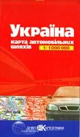 Україна. Карта автомобільних шляхів 1:1000 000