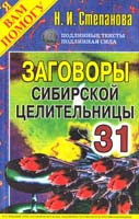 Степанова Наталья Заговоры сибирской целительницы. Выпуск 31 978-5-386-04061-1