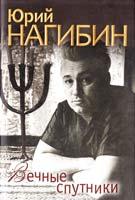 Нагибин Юрий Вечные спутники 978-5-386-02700-1