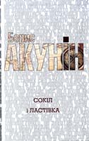 Акунін Борис Сокіл і Ластівка 978-966-14-3450-8