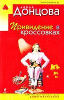 Донцова Дарья Привидение в кроссовках 978-5-699-36153-3