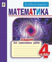 Чорненька Ірина Михайлівна Зошит для самостійних робіт з математики. 4 клас. За оновленою програмою 978-966-10-4835-4