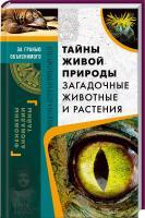 Реутов Сергій Тайны живой природы. Загадочные животные и растения 978-617-12-1431-6