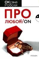 Оксана Робски Про любоff/on 978-5-353-02646-4