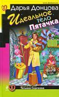 Донцова Дарья Идеальное тело Пятачка 978-5-699-36548-7