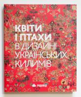 Таранушенко Стефан КВІТИ І ПТАХИ в дизайні українських килимів 978-966-7845-82-7