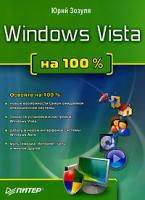 Юрий Зозуля Windows Vista на 100 % 978-5-469-01678-6