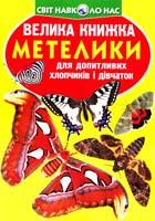 Зав'язкін Олег Велика книжка. Метелики 978-617-08-0454-9