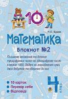 Будна Наталя Олександрівна Математика. 4 клас. Зошит №2. Письмове множення та ділення трицифрових чисел на одноцифрове числов межах 1000. 2005000007422