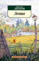 Лесков Николай Левша 978-5-389-06589-5