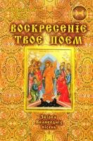 Наталія Богачова, Павло Дудар Воскресеніє твоє поєм 979-0-707531-00-6