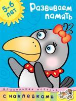 Земцова Ольга Развиваем память (5-6 лет) 978-5-389-00671-3