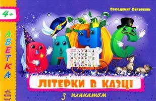 Верховень Володимир Літерки в казці 978-617-09-1811-6