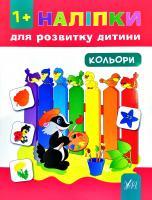 Сікора Юлія Кольори 978-966-284-703-1
