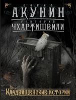 Акунин Борис Кладбищенские истории 978-5-17-099047-4