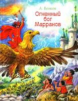 Волков Александр Огненный бог Марранов 978-5-17-071698-2
