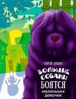 Лоскот Сергей Большие собаки боятся маленьких девочек 978-617-690-538-7