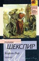 Шекспир Уильям Король Лир: Трагедия 5-17-006986-3