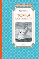 Чаплина Вера Фомка - белый медвежонок 978-5-389-14436-1