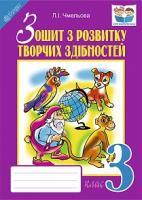 Чмельова Людмила Іванівна Зошит з розвитку творчих здібностей : 3 кл. 978-966-10-4023-5