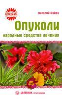 Виталий Бойко Опухоли. Народные средства лечения 978-5-9684-1249-2