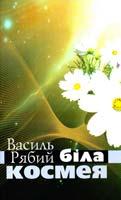 Рябий Василь Біла Космея 978-966-2152-33-3