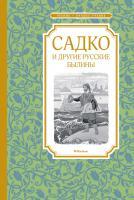 Карнаухова Ирина Садко и другие русские былины 978-5-389-17765-9
