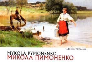 Микола Пимоненко. Книга листівок
